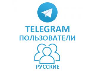 Telegram - Подписчики Русские (99 руб. за 100 штук)