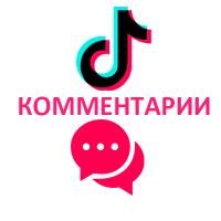 TIKTOK - Комментарии (15 руб. за 10 штук)