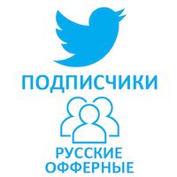 Twitter - АКЦИЯ! Подписчики/фолловеры офферные (9 руб. за 100 штук)