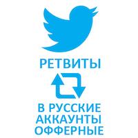 Twitter - Ретвиты офферные русские (25 руб. за 100 штук)