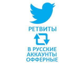 Twitter - Ретвиты сообщений офферные (15 руб. за 100 штук)