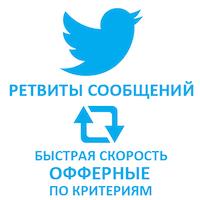 Twitter - Ретвиты офферные по критериям (29 руб. за 100 штук)