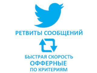 Twitter - Ретвиты сообщений офферные по критериям (25 руб. за 100 штук)