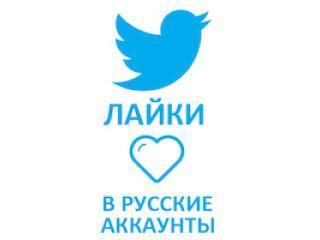 Twitter - Лайки офферные (10 руб. за 100 штук)