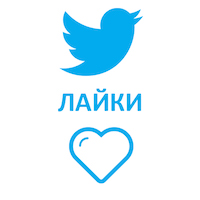 Twitter - Лайки иностранные (19 руб. за 100 штук)