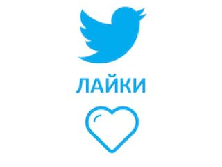 Twitter - Лайки (8 руб. за 100 штук)
