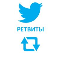 Twitter - Ретвиты иностранные (109 руб. за 100 штук)