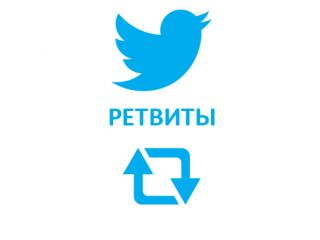 Twitter - Ретвиты иностранные (59 руб. за 100 штук)