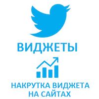 Twitter - Накрутка виджета на сайтах (27 руб. за 100 штук)