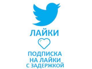 Twitter - Подписка на лайки с задержкой