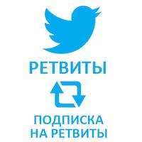 Twitter - Подписка на ретвиты