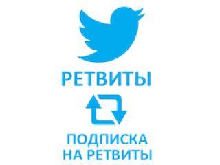 Twitter - Подписка на ретвиты с задержкой