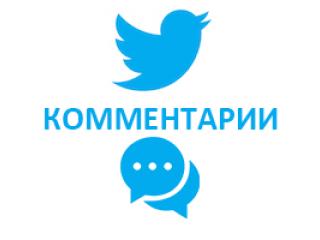 Twitter - Комментарии на английском (5 руб. за комментарий)