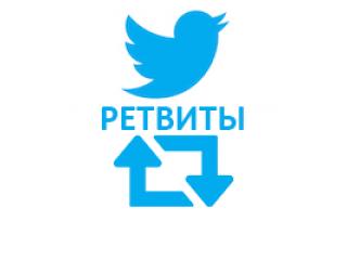 Twitter - Ретвиты иностранные (109 руб. за 100 штук)