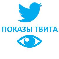 Twitter - Показы твита (Impressions) (19 руб. за 100 штук)