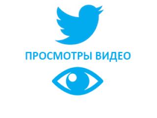 Twitter - Просмотры прямого эфира (79 руб. за 100 штук)
