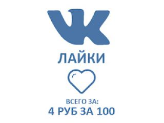 "ВКонтакте - АКЦИЯ! Лайки (кнопка ""Мне нравится"") (цена за 100 штук - 4 руб.!)"