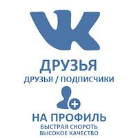 Вконтакте - Друзья\\Подписчики на аккаунт. Качество! Без собак! (цена за 100 штук - 79 руб.)