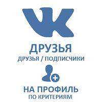 Вконтакте - Друзья\\Подписчики на аккаунт. По КРИТЕРИЯМ (цена за 100 штук - 29 руб.)