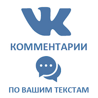 ВКонтакте - Комментарии (1 руб. за 1 комментарий)