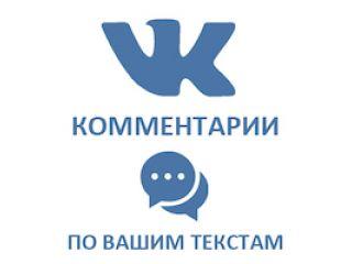 ВКонтакте - Комментарии по Вашим текстам (цена за 100 шт - 120 руб.)