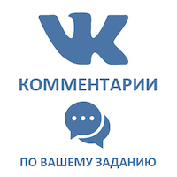 ВКонтакте - Комментарии по заданию