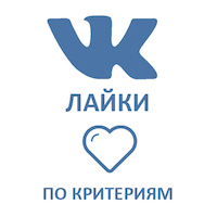 "ВКонтакте - Лайки (кнопка ""Мне нравится"") по критериям (19 руб. за 100 штук)"