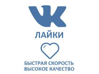 ВКонтакте - Лайки и просмотры записей (охват). Качество! Без собак! По критериям (29 руб. за 100 штук)