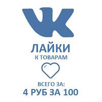"ВКонтакте - АКЦИЯ! Лайки к товарам (кнопка ""Мне нравится"") (цена за 100 штук - 4 руб.!)"