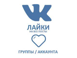ВКонтакте - Лайки на все существующие посты