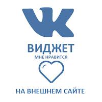 """ВКонтакте - Виджет """"Мне нравится"""" на сайтах (цена за 100 штук - 45 руб.)"""