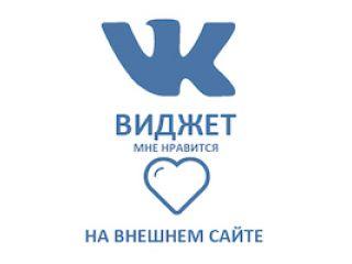 ВКонтакте - Накрутка виджета на сайтах (цена за 1.000 штук - 250 руб.)