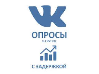 ВКонтакте - Накрутка опроса в группе с задержкой (цена за 100 штук - 60 руб.!)