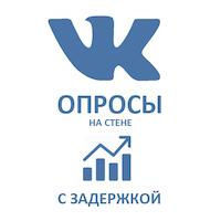 ВКонтакте - Накрутка опроса на стене с задержкой (цена за 100 штук - 26 руб.)