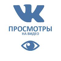 ВКонтакте - Просмотры видео (цена за 100 штук - 8 руб.)
