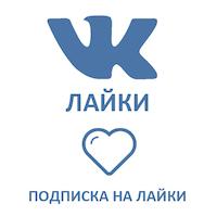 ВКонтакте - Подписка на лайки