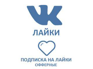 ВКонтакте - Подписка на лайки офферные