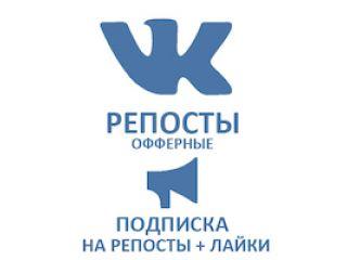 ВКонтакте - Подписка на репосты (+лайки) офферные