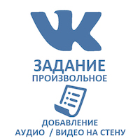 ВКонтакте - Публикация аудио/видео на стену (цена за 100 шт - от 490 руб.)
