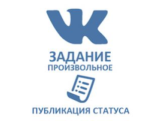 ВКонтакте - Публикация статуса (цена за 100 шт - от 490 руб.)