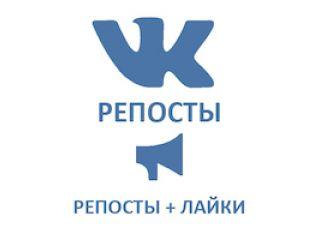 ВКонтакте - Репосты+Лайки (цена за 100 штук - 20 руб.!)