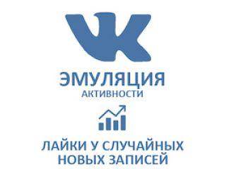 ВКонтакте - Эмуляция активности: Лайки у случайных новых записей в сообществе на 1 месяц