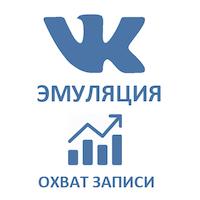 ВКонтакте - Эмуляция активности: Охват аудитории