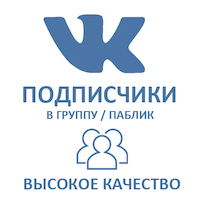 ВКонтакте - Вступившие\Подписчики в паблик\группу. Быстрые! Качество! Без собак и списаний! (цена за 100 штук - 109 руб.)