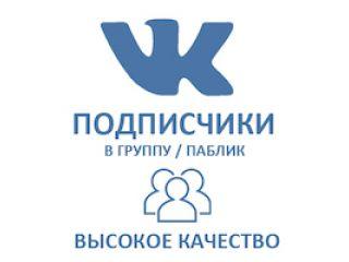 ВКонтакте - Вступившие\Подписчики в паблик\группу. Качество! Без собак и списаний! (цена за 100 штук - 79 руб.)