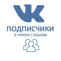 ВКонтакте - Вступившие\Подписчики в паблик\группу (цена за 100 штук - 19 руб.)