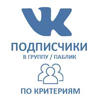 ВКонтакте - Вступившие\Подписчики в паблик\группу. По КРИТЕРИЯМ (цена за 100 штук - 29 руб.)