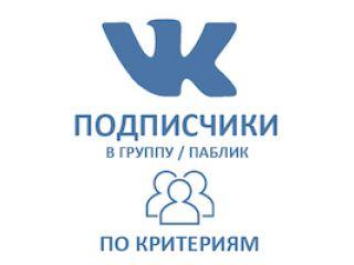 ВКонтакте - Вступившие\Подписчики в паблик\группу. По КРИТЕРИЯМ НЕСКОЛЬКИМ (цена за 100 штук - 30 руб.)