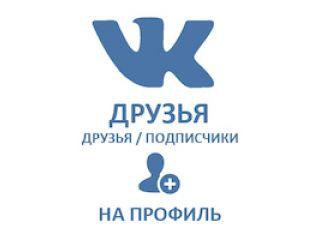 Вконтакте - Друзья\Подписчики на аккаунт. Медленная скорость (цена за 100 штук - 29 руб.)