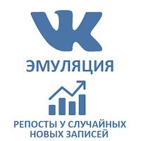 ВКонтакте - Эмуляция активности: Репосты у случайных новых записей в сообществе